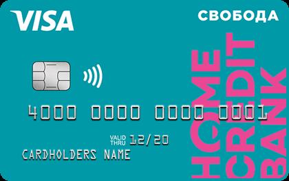 Хоум Кредит Банк - карта рассрочки Свобода
