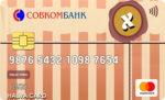 Совкомбанк - карта рассрочки Халва