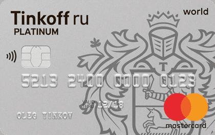 Тинькофф банк - карта рассрочки Платинум
