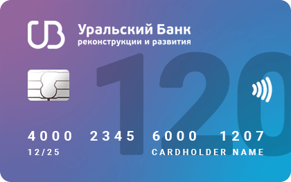 УБРиР — карта рассрочки 120 дней без процентов