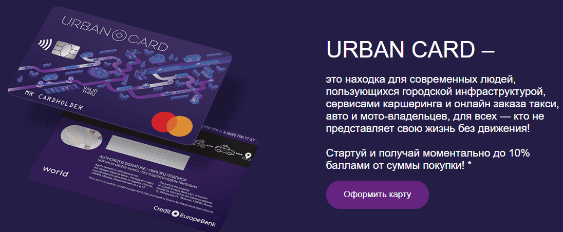 Urban Card - кредитная карта Европа банка